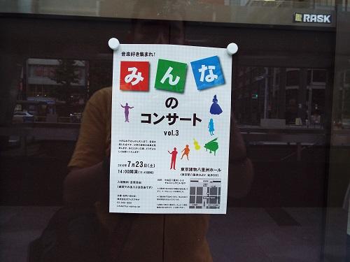 東京建物八重洲ホールのあるビル1F。八重洲口から徒歩3分くらい。八重洲地下口から行ける。