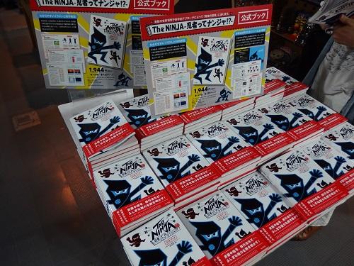企画展「The NINJA -忍者ってナンジャ!?-」日本科学未来館フジテレビジョン