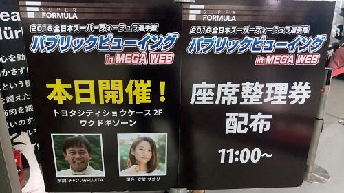 お台場MEGAWEBメガウェブスーパーフォーミュラパブリックビューイング応援イベント