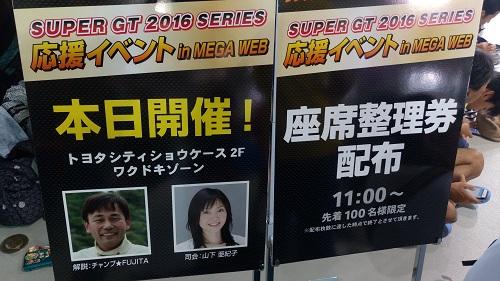 お台場メガウェブSuperGTパブリックビューイング応援イベント