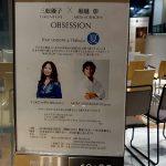 三舩優子×堀越彰OBSESSION four seasons at Hakuju夏に行ってきた!