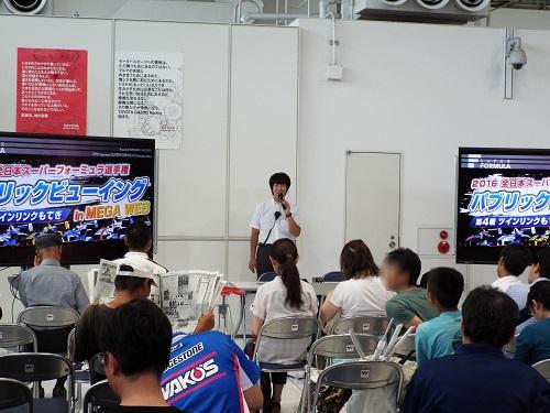 お台場MEGAWEBスーパーフォーミュラパブリックビューイング応援イベント