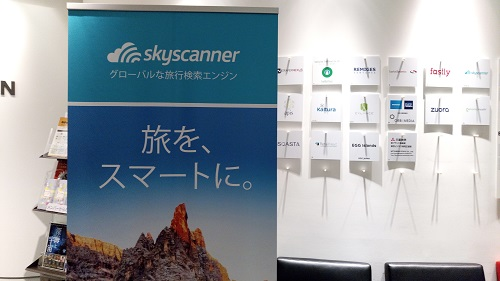 海外旅行検索サイトスカイスキャナー