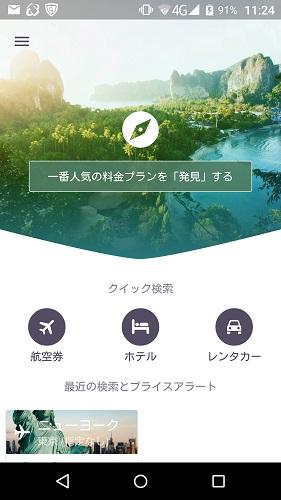 スマホ(アンドロイド)アプリ画面