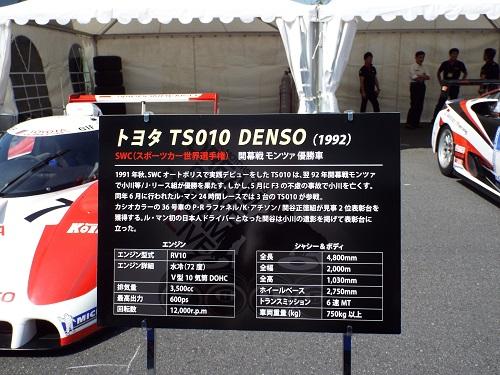 お台場メガウェブDDDLトヨタ TS010 DENSO(1992)