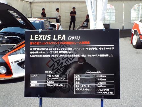 お台場メガウェブDDDLLEXUS LFA(2012)