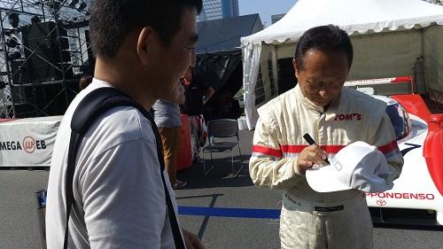 関谷さんにサインをもらえて感激した。
