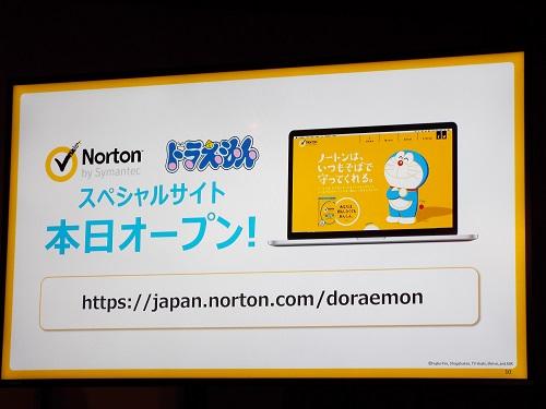 ノートン新製品発表会ドラえもん代官山