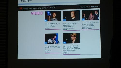 Adobe MAX Japan 2016 ビデオアーカイブ
