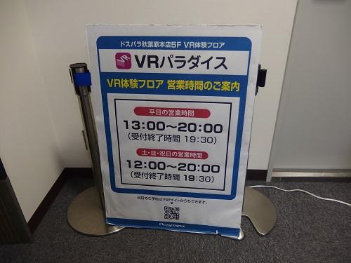 ドスパラ秋葉原本店VR体験