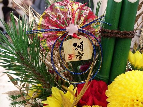 日比谷花壇お正月2017アレンジメント「華門松」