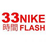 11月25日23時59分まで。本日11/24(木)15時から 『NIKE.COM』3周年記念の33時間限定フラッシュセール開催です!ナイキの時間限定セール。