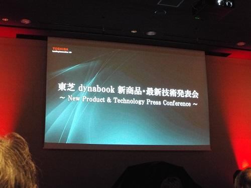 東芝dynabookV新製品発表会