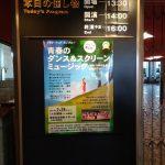 マキナ・アンド・カンパニー『青春のダンス&スクリーンミュージック Vol.5』を観てきた。