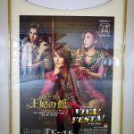 宝塚大劇場を見てきた!スターもファンもキラキラしてた!