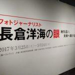 『長倉洋海の眼』を観た。展覧会は5/14(日)まで、東京都写真美術館(恵比寿)にて。