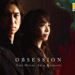 無料です!6/11(日)15時から銀座ヤマハで三舩優子×堀越彰ユニット『OBSESSION』のCD発売ミニライブがあります!