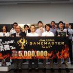 賞金総額500万円!GALLERIA GAMEMASTER CUP開催決定!!