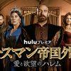 hulu『オスマン帝国外伝~愛と欲望のハレム~』試写会に行ってきた。トルコドラマは面白いのだ!