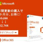 10/31(火)まで!「Office 365 Solo購入で3,000円キャッシュバック」 キャンペーンやってます!