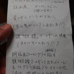 版画展の乙村さんからお手紙をもらった。