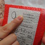 田島屋「コメタブ」としめ飾りのセットが面白い!~日比谷花壇のお正月