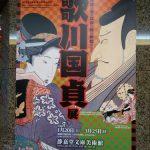 静嘉堂文庫美術館「歌川国貞」展トークショー&ブロガー内覧会に行ってきた!