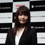 TOSHIBA dynabook 新CM記者発表会に行ってきた!有村架純さんが登場!